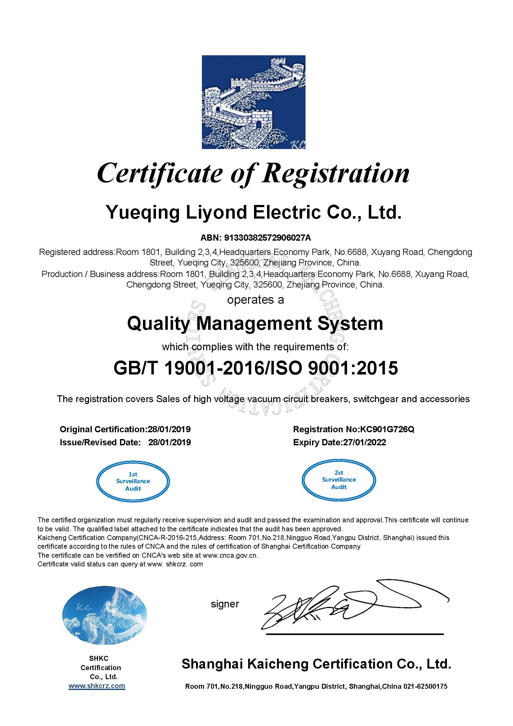New-ISO-9001:2015-Yueqing-Liyond-Electric.-Ltd-1
