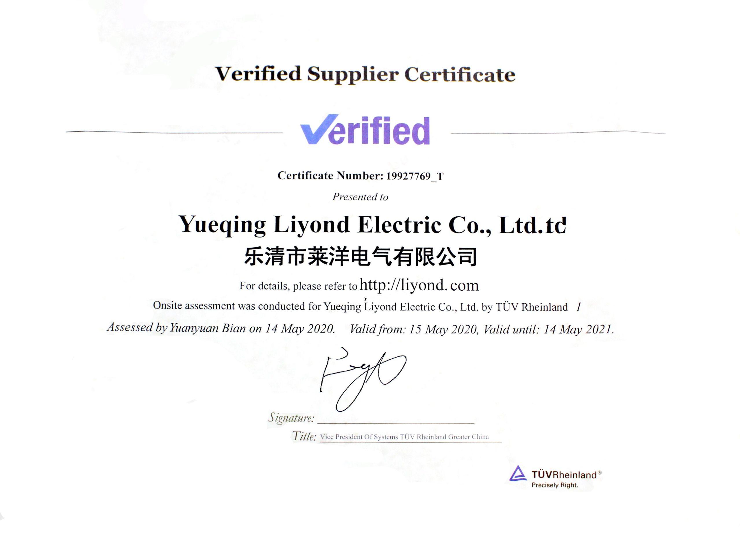 verified-supplier-certificate